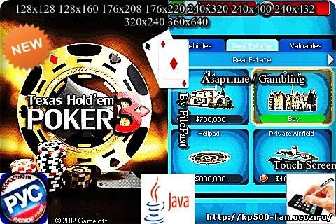 игры сенсорные 240 320 азартные от gameloft